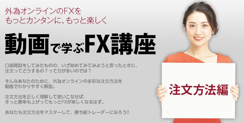 外為オンラインのFXをもっとカン...